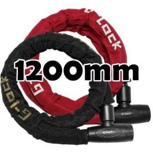 【G-LOCK】YGL1200 スチールリンクロック 〔120センチ〕 防犯 盗難防止 鍵 かぎ カギ ロック セキュリティ コンパクト ジーロック 山城 バイク|cycle-world