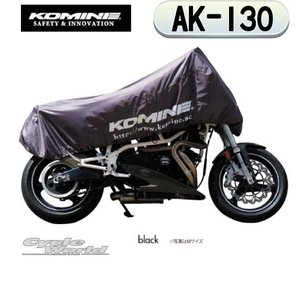 【KOMINE】コミネ AK-130  《Mサイズ》コンパクトモーターサイクルハーフカバー コミネ Compact Motorcycle Half Cover 盗難防止 雨対策 携帯カバー バ|cycle-world