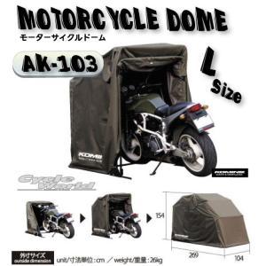KOMINE AK-103 モーターサイクルドーム《Lサイズ》 コミネ 盗難防止 車体カバー コミネ|cycle-world
