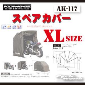〔KOMINE〕AK-117 (XLサイズ) スペアカバー モーターサイクルドーム用スペアカバー コミネ バイク用品 バイクカバー 車体カバー|cycle-world