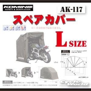 〔KOMINE〕AK-117 (Lサイズ) スペアカバー モーターサイクルドーム用スペアカバー  コミネ バイク用品 バイクカバー 車体|cycle-world