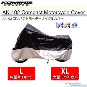 【KOMINE】コミネ AK-102 《L・XLサイズ》 Compact Motorcycle Cover AK-102 コンパクトモーターサイクルカバー コミネ Compact Motorcycle Half Cover|cycle-world