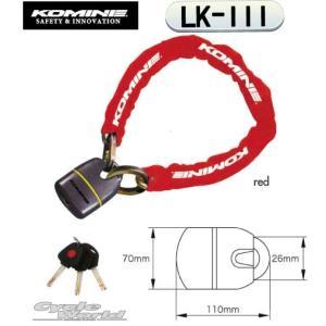 【KOMINE】コミネ LK-111 スクエアチェーンパッドロック LK-111 Square Chain Pad Lock 盗難防止 カギ 鍵【バイク用品】|cycle-world