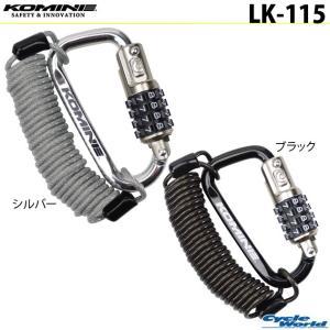 【KOMINE】コミネ LK-115 カラビナワイヤーロック LK-115 Carabiner Wire Lock   盗難防止 カギ 鍵  カラビナ ヘルメットロック ヘルロック【バイク用品|cycle-world