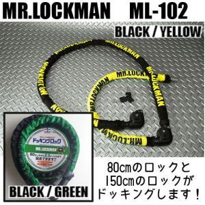 【Mr.LOCKMAN】ML-102 ドッキングロック 鍵 防犯 ミスターロックマン バイク用品|cycle-world