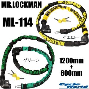 【Mr.LOCKMAN】ML-114 ドッキングロック・ミニ 〔1200mm+600mm〕 ミスターロックマン 鍵 レイト商会 バイク用品|cycle-world