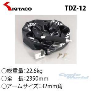 〔KITACO〕TDZ-12 ウルトラロボットアームロック 鍵 カギ 防犯 セキュリティ キタコ TDZ12 バイク用品|cycle-world