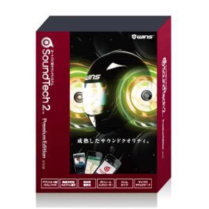 【WINS】STX-02 オートバイ用サウンドシステム SoundTech2 Premium Edition サウンドテック2 プレミアムエディション ウインズ ウィンズ|cycle-world