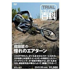 【ネコポス対応】【自然山通信】トライアル百科DVD 成田匠の憧れのエアターン  【バイク用品】|cycle-world