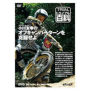 【ネコポス対応】【自然山通信】トライアル百科DVD 小川友幸のオフキャンバーを克服せよ  【バイク用品】|cycle-world