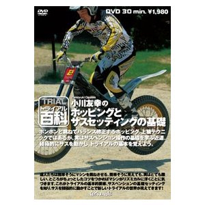 【ネコポス対応】【自然山通信】トライアル百科DVD 小川友幸のホッピングとサスセッティングの基礎  【バイク用品】|cycle-world