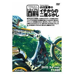 【ネコポス対応】【自然山通信】トライアル百科DVD 小川友幸のイチからの二度ぶかし  【バイク用品】|cycle-world