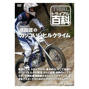 【ネコポス対応】【自然山通信】トライアル百科DVD 成田匠のカッコいいヒルクライム  【バイク用品】|cycle-world