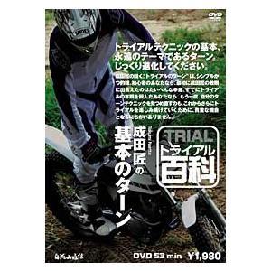 【ネコポス対応】【自然山通信】トライアル百科DVD 成田匠の基本のターン  【バイク用品】|cycle-world