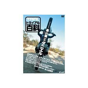 【ネコポス対応】【自然山通信】トライアル百科DVD 「黒山健一のダニエル」  【バイク用品】|cycle-world
