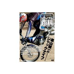 【ネコポス対応】【自然山通信】トライアル百科DVD 「黒山健一のジャックナイフ」  【バイク用品】|cycle-world