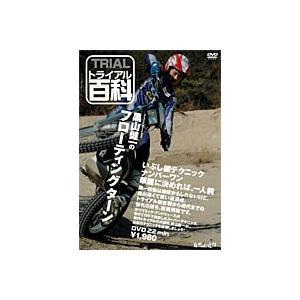 【ネコポス対応】【自然山通信】トライアル百科DVD 「黒山健一のフローティングターン」  【バイク用品】|cycle-world