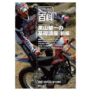 《ネコポス対応》〔自然山通信〕トライアル百科DVD 黒山健一の基礎講座《前編》  バイク用品|cycle-world