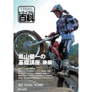 《ネコポス対応》〔自然山通信〕トライアル百科DVD 黒山健一の基礎講座《後編》 バイク用品|cycle-world