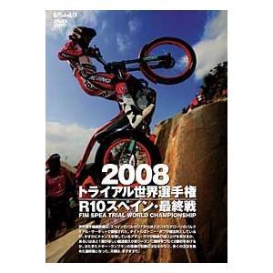 【ネコポス対応】【自然山通信】2008トライアル世界選手権 R10スペイン  【バイク用品】|cycle-world