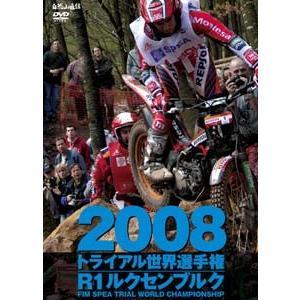 【ネコポス対応】【自然山通信】2008トライアル世界選手権 R1ルクセンブルク  【バイク用品】|cycle-world