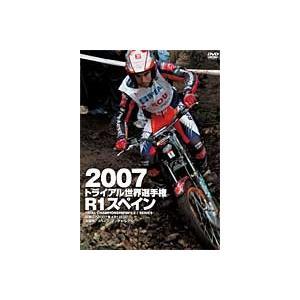 【ネコポス対応】【自然山通信】2007トライアル世界選手権 R1スペイン2007トライアル世界選手権R1スペイン  【バイク用品】|cycle-world