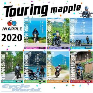 〔昭文社〕ツーリングマップル A5サイズ ★2018年度版★ 地図 まっぷる 道路地図 グルメ 観光 ガイドブック TOURING MAPPLE 日本【バイク用品】|cycle-world