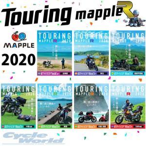 〔昭文社〕ツーリングマップルR B5変 ★2018年度版★ 地図 まっぷる 道路地図 ツーリングマップルR ガイドブック 大きめ 日本【バイク用品】|cycle-world