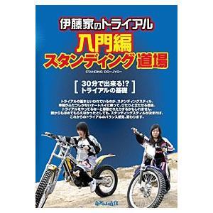 【自然山通信】伊藤家のトライアル 入門編 《スタンディング道場》 DVD バイク用品|cycle-world