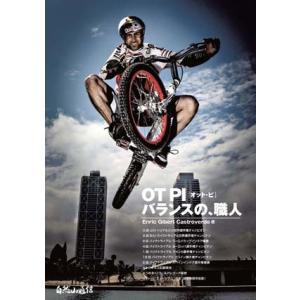 【ネコポス対応】【自然山通信】OT PI(オット・ピ)バランスの、職人 オットピ オトピ トライアル 【バイク用品】|cycle-world