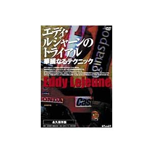 【ネコポス対応】【自然山通信】エディ・ルジャーンのトライアル 華麗なるテクニック   DVD 伝統 / クラシック 【バイク用品】|cycle-world