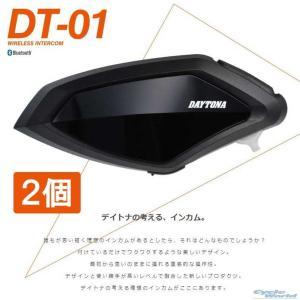 《あすつく》〔DAYTONA〕 98914 DT-01 BLUETOOTH INTERCOM 2個セット ペア ブルートゥース スマートフォン デイトナ インカム ツーリング 電話 音楽|cycle-world