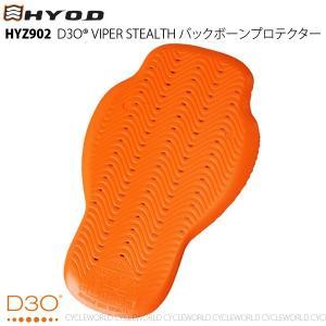 《あすつく》〔HYOD〕HYZ902 D3O VIPER STEALTH バックボーンプロテクター(オプション) ヒョウドウ 脊椎|cycle-world