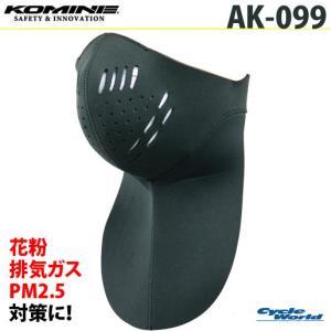 〔コミネ〕AK-099 ネオプレン N95フィルターマスク ロング 花粉 粉塵 排気ガス PM2.5...