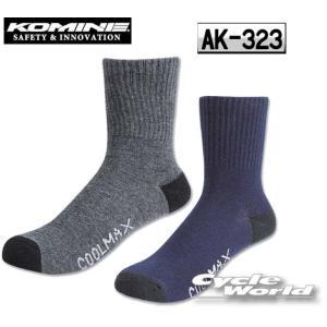《あすつく対応》《ネコポス対応》【KOMINE】AK-323 クールマックス サマーソックス COOLMAX 速乾 冷感 抗菌防臭 春用 夏用 靴下 蒸れ ツーリング コミネ|cycle-world