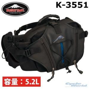 《あすつく》〔クシタニ〕K-3551 ヒップバッグ ウエストバッグ ツーリング オートバイ バイク用品 KUSHITANI|cycle-world