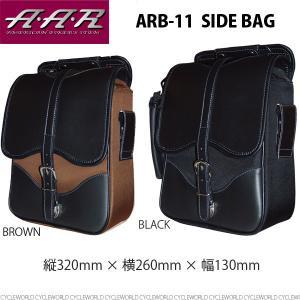 〔A.A.R〕 ARB-11 SIDE BAG (片側) ドリンクホルダー付き サイドバッグ サドルバッグ アメリカン ジーピーカンパニー GPカンパニー バイク用品|cycle-world