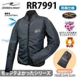《あすつく》〔ラフ&ロード〕 RR7991 コンパクトウインドブレーカーAS 防風 インナージャケット ラフアンドロード|cycle-world