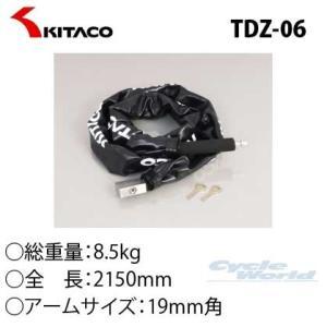 【あすつく】【KITACO】TDZ-06 ウルトラロボットアームロック キタコ 鍵 かぎ カギ 防犯 セキュリティ TDZ-6 バイク用品|cycle-world