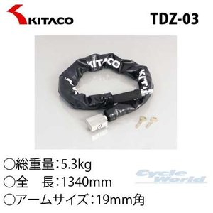 《あすつく》【KITACO】TDZ-03 ウルトラロボットアームロック 防犯 盗難防止 鍵 かぎ カギ ロック セキュリティ キタコ TDZ-3 バイク用品|cycle-world