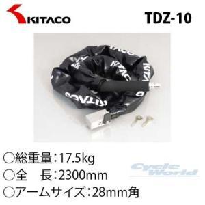 《あすつく》【KITACO】TDZ-10 ウルトラロボットアームロック 鍵 カギ 防犯 セキュリティ キタコ TDZ10 バイク用品|cycle-world