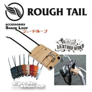 【あすつく】【Rough Tail】シェードループ SHADE LOOPサングラスホルダー めがね サングラスハンガー アメリカン ラフテール サドルバッグ 日本製 国産|cycle-world