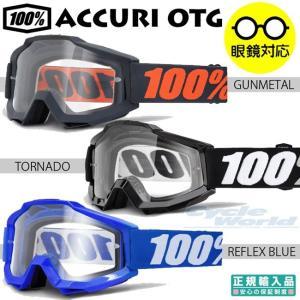 《あすつく》〔100%〕ACCURI OTG 眼鏡対応 メガネ対応 アキュリ ゴーグル 100パーセント オフロードゴーグル モトクロス 正規品|cycle-world