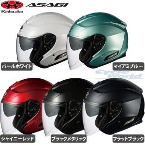 《あすつく》〔OGK〕ASAGI オープンフェイス アサギ ヘルメット オージーケーカブト バイク オートバイ cycle-world