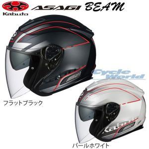 《あすつく》〔OGK〕ASAGI BEAM オープンフェイス アサギ・ビーム ヘルメット オージーケーカブト バイク オートバイ cycle-world