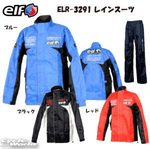 《あすつく》【elf】ELR-3291 Rain Suit レインスーツ レイン ウエア 雨具 カッパ 防水 エルフ ツーリング【バイク用品】|cycle-world