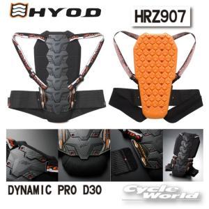 《あすつく》〔HYOD〕 HRZ907 ダイナミックプロD3Oバックプロテクター 背中 脊椎 ヒョウドウプロダクツ|cycle-world