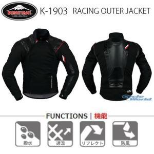 《あすつく》〔クシタニ〕K-1903 レーシングアウタージャケット 撥水 防寒 防風 透湿 革つなぎ レザースーツ レーシングスーツ レーシングギア レース KUSHITANI|cycle-world