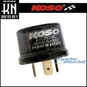 《あすつく》〔KOSO〕汎用マルチフラッシャーリレー 集中タイプ LED専用 コーソー KN企画 ウィンカーリレー cycle-world