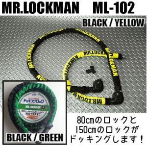 【在庫処分特価】【Mr.LOCKMAN】ML-102 ドッキングロック 鍵 防犯 ミスターロックマン バイク用品 cycle-world